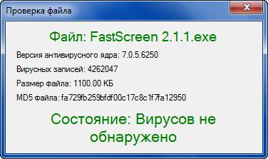 AntiVirus2 Сканер файлов на вирусы