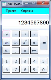 калькулятор с функциями исходник