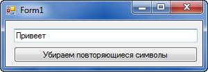 DeleteSimvol1 Убираем повторяющиеся символы