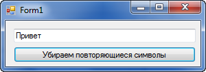 DeleteSimvol2 Убираем повторяющиеся символы
