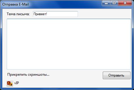 E Mail Отправка письма с вложением