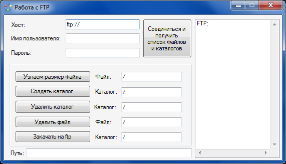 FtpClient Исходники.NET