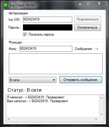 IcqClient Исходники.NET