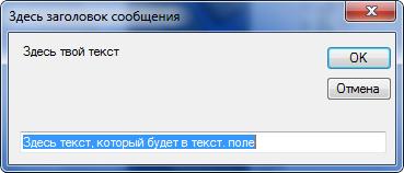 InputBox Сообщения в VB.NET часть 2