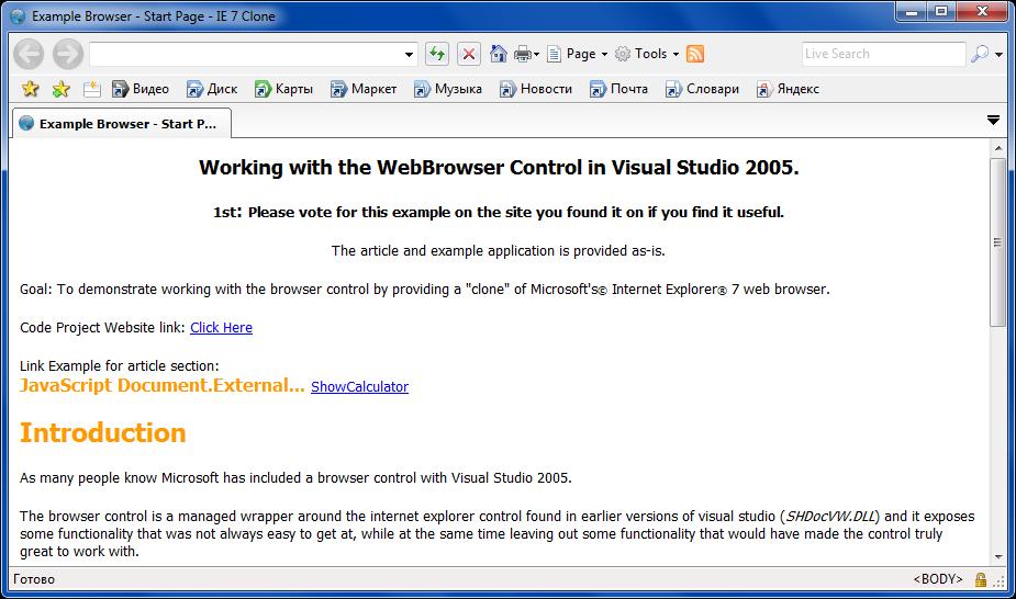 InternetExp Клон Internet Explorera