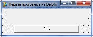 Itog1 Первая программа на Borland Delphi 7