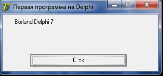 Itog2 Первая программа на Borland Delphi 7
