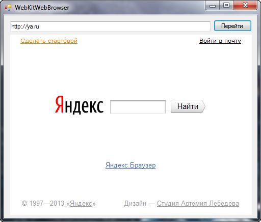 Kit7 Браузер на WebKit