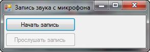 RecordNAudio Исходники.NET