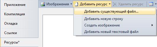 Res2 Проигрывание звукового файла из ресурсов