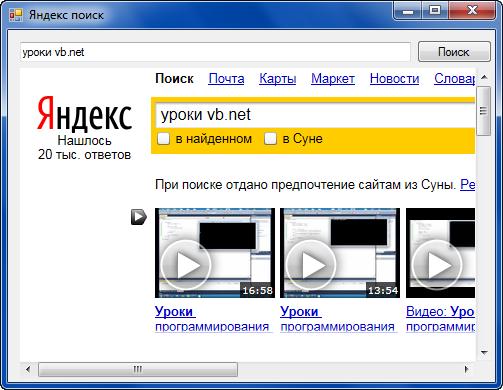 Search Поиск через программу с помощью WebBrowser