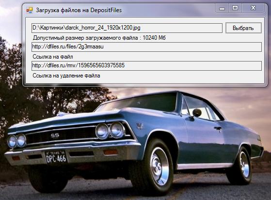 UploadFileDeposit Загрузка файлов на DepositFiles