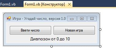 YgadayChislo1 Игра на VB.NET   Угадай число от 0 до 10»