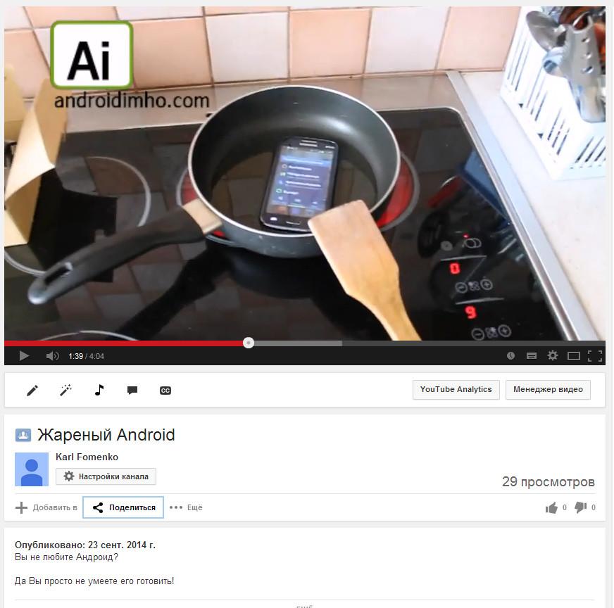 android1 Жареный Android и как вставить видео в Wordpress