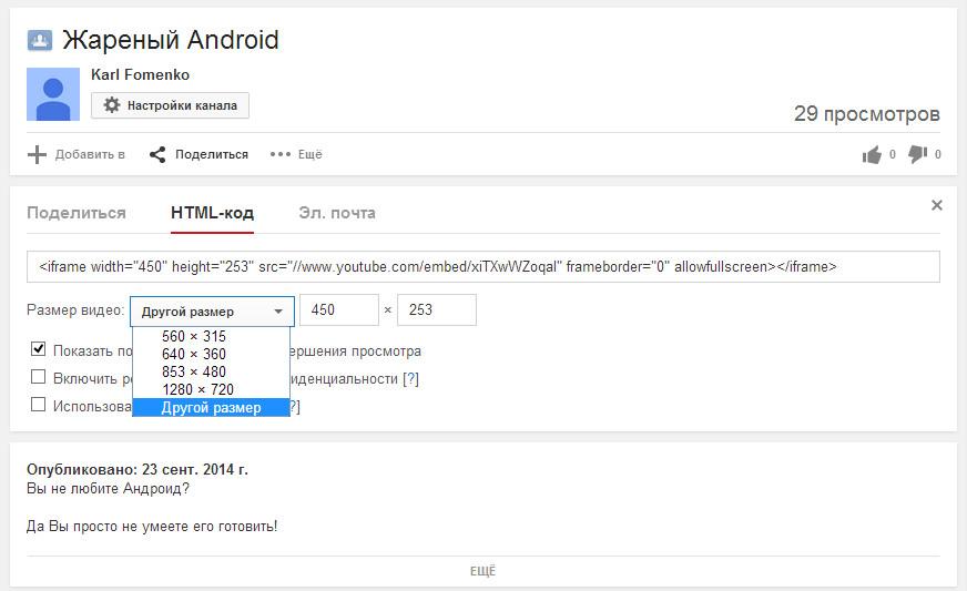 android3 Жареный Android и как вставить видео в Wordpress