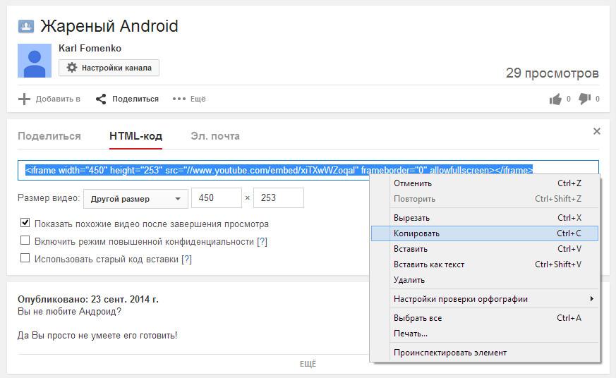 android4 Жареный Android и как вставить видео в Wordpress