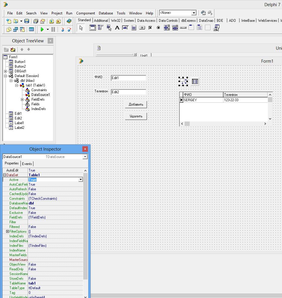 10 Простая база данных на Delphi7