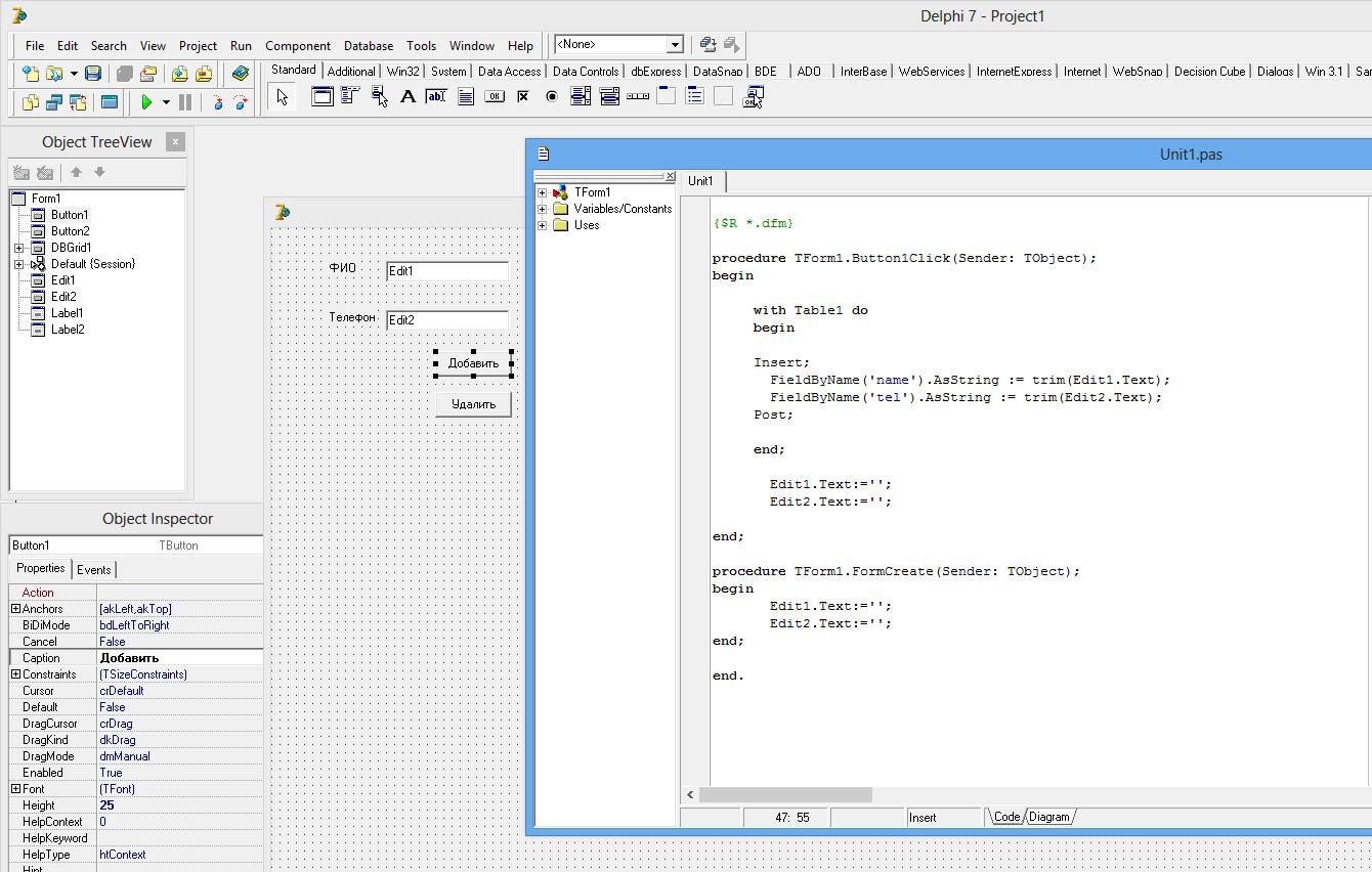 11 Простая база данных на Delphi7