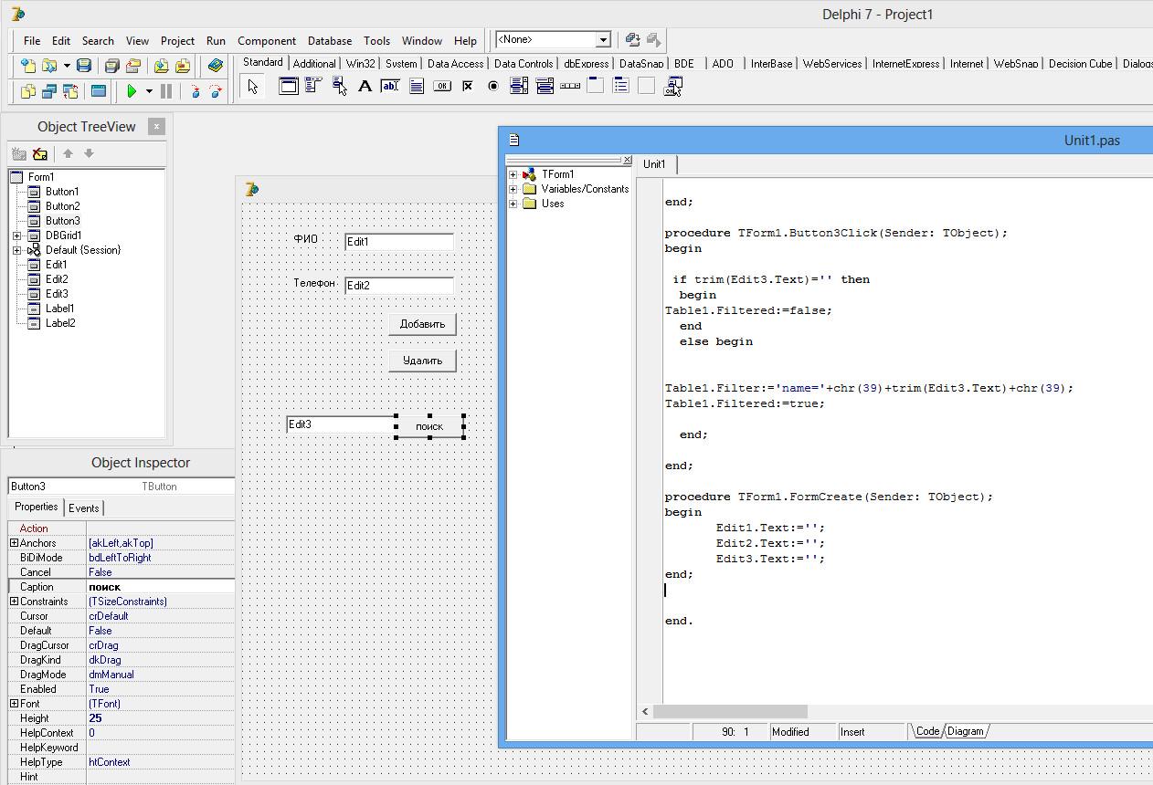 13 Простая база данных на Delphi7