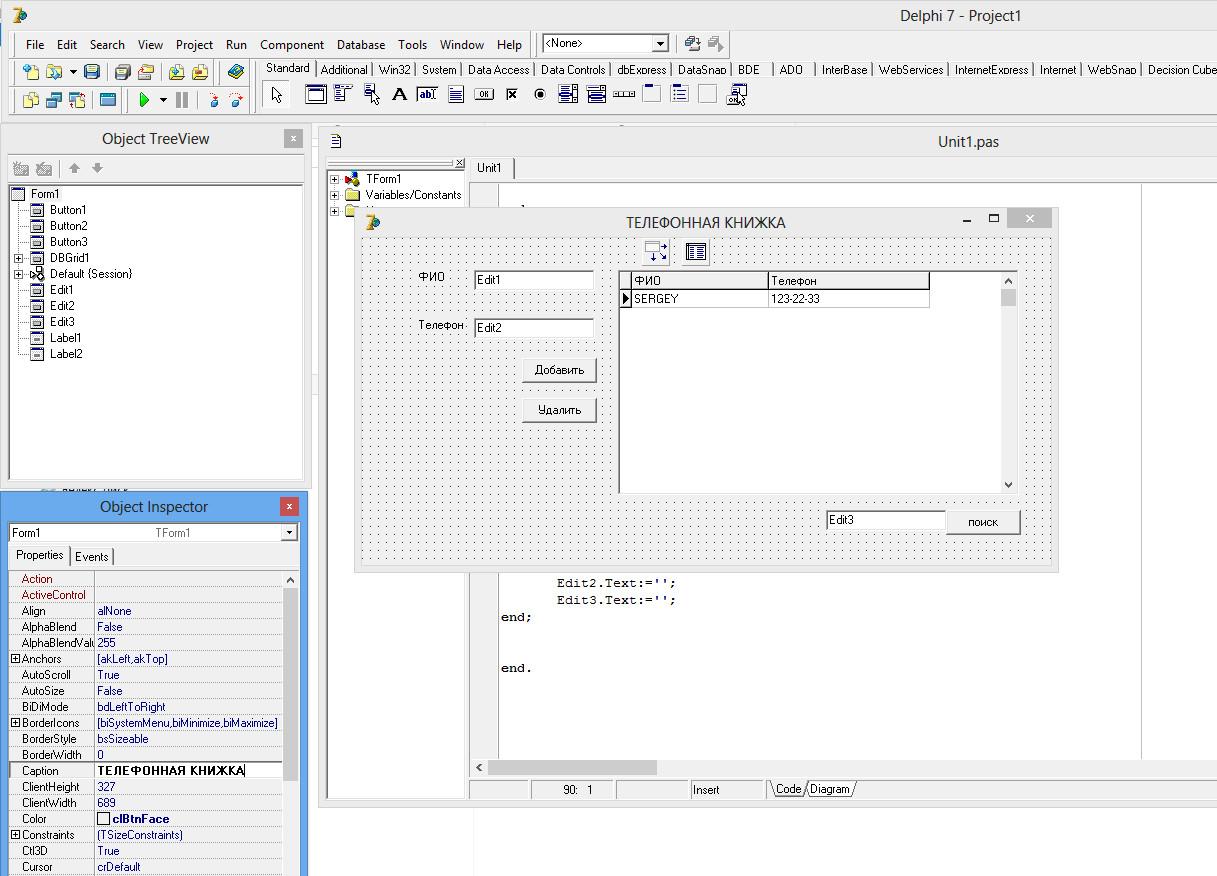 14 Простая база данных на Delphi7