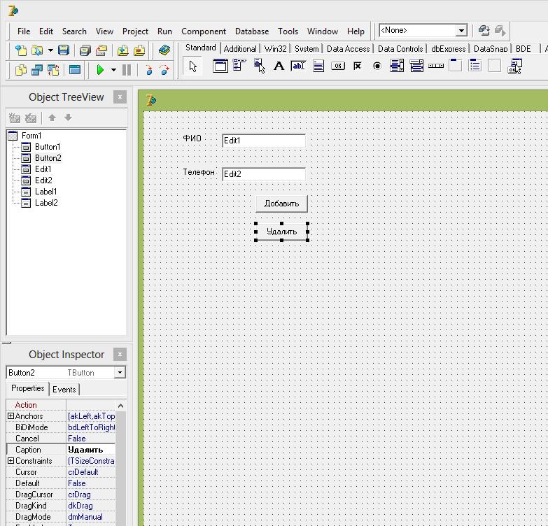 3 Простая база данных на Delphi7
