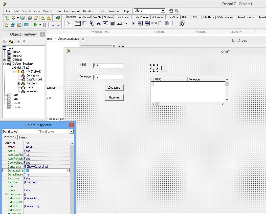 8 Простая база данных на Delphi7