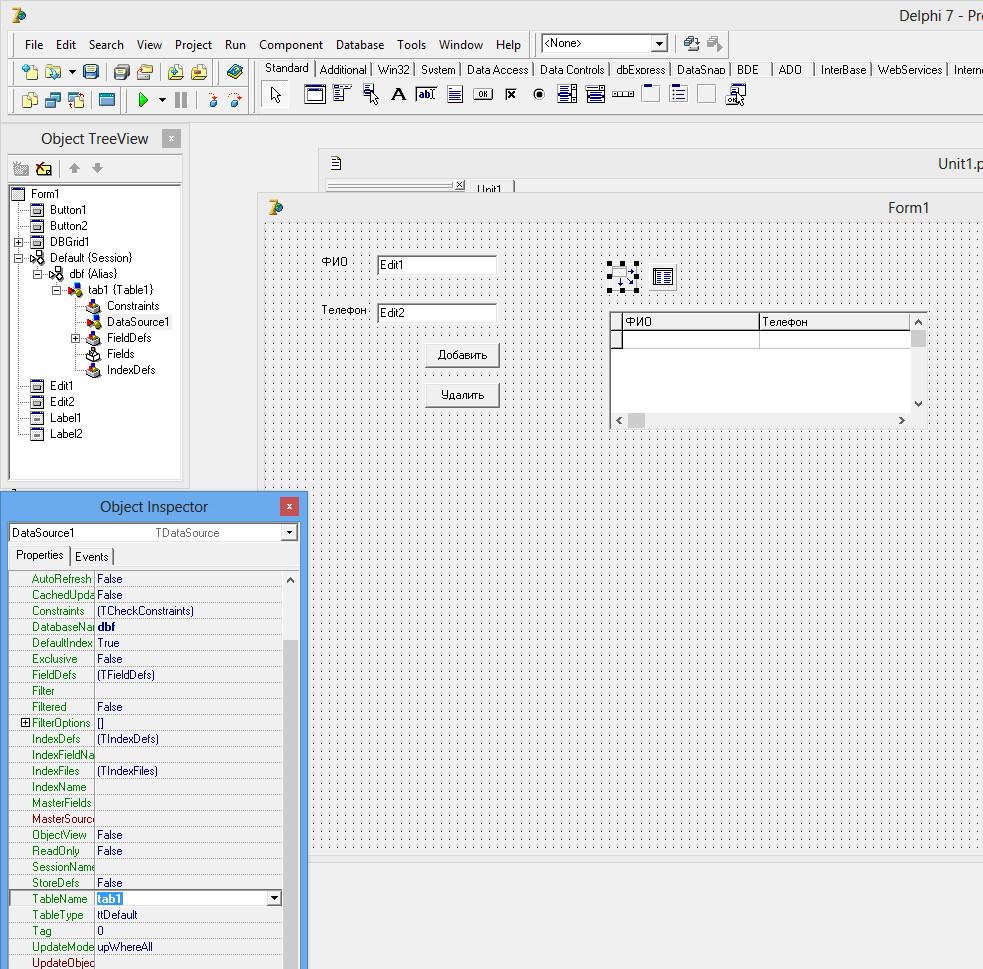 9 Простая база данных на Delphi7