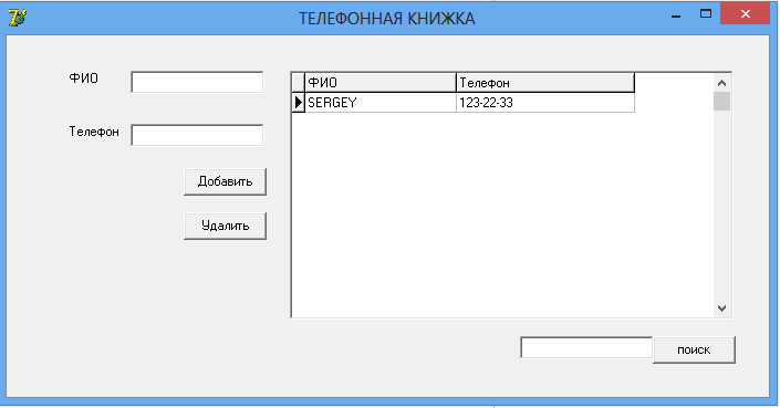 prog1 Простая база данных на Delphi7