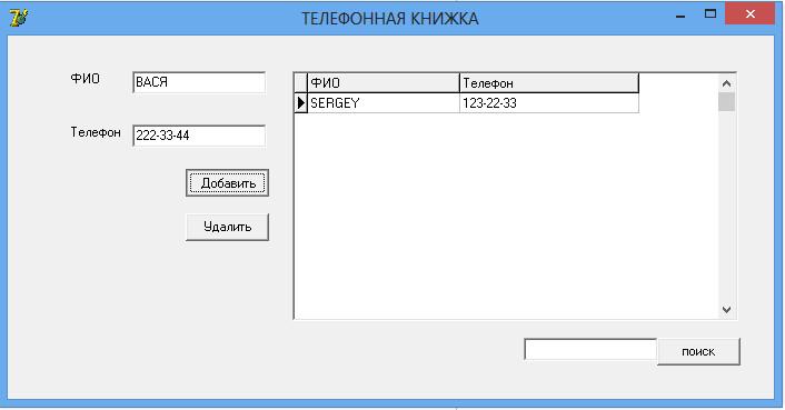 prog2 Простая база данных на Delphi7 Телефонная книжка
