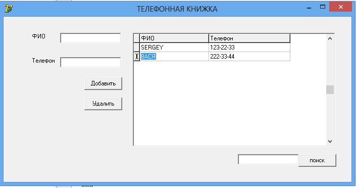 prog3 Простая база данных на Delphi7