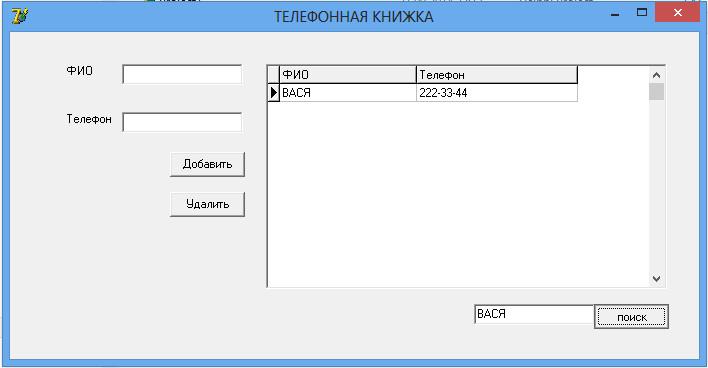 prog4 Простая база данных на Delphi7