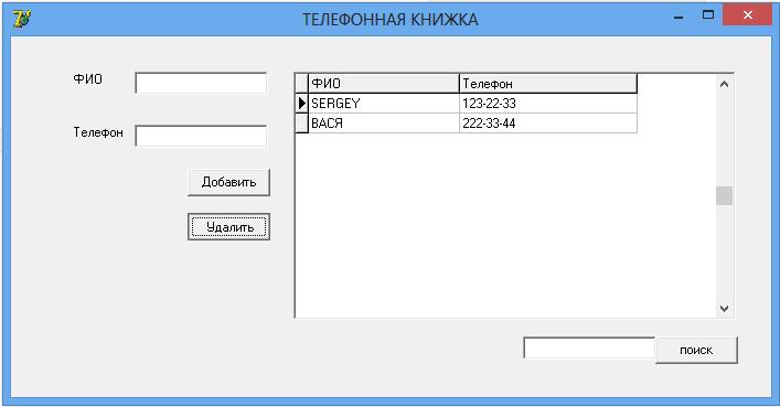 prog5 Простая база данных на Delphi7