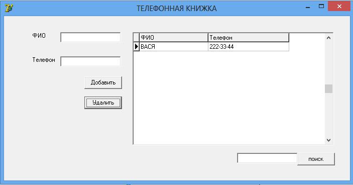 prog6 Простая база данных на Delphi7