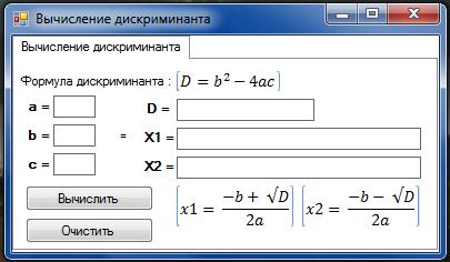 discriminant Исходники.NET