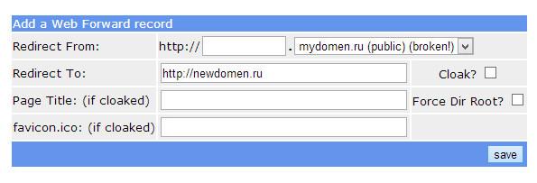 dns15 Как сделать редирект с домена не платя деньги за хостинг