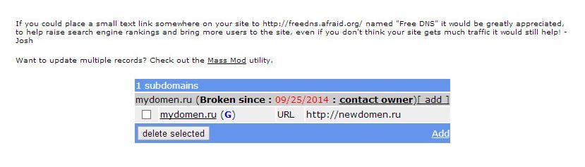 dns16 Как сделать редирект с домена не платя деньги за хостинг