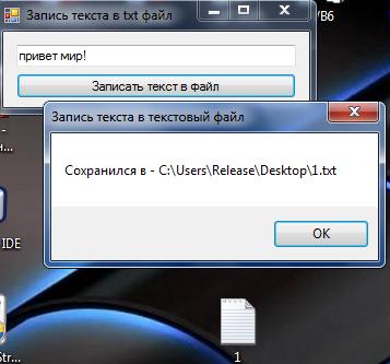 filestreet Запись текста в текстовый файл