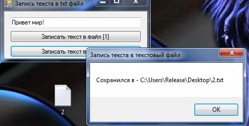 filestreet2 Запись текста в текстовый файл