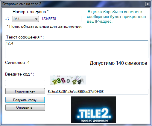 sendsms Отправка СМС на ТЕЛЕ 2