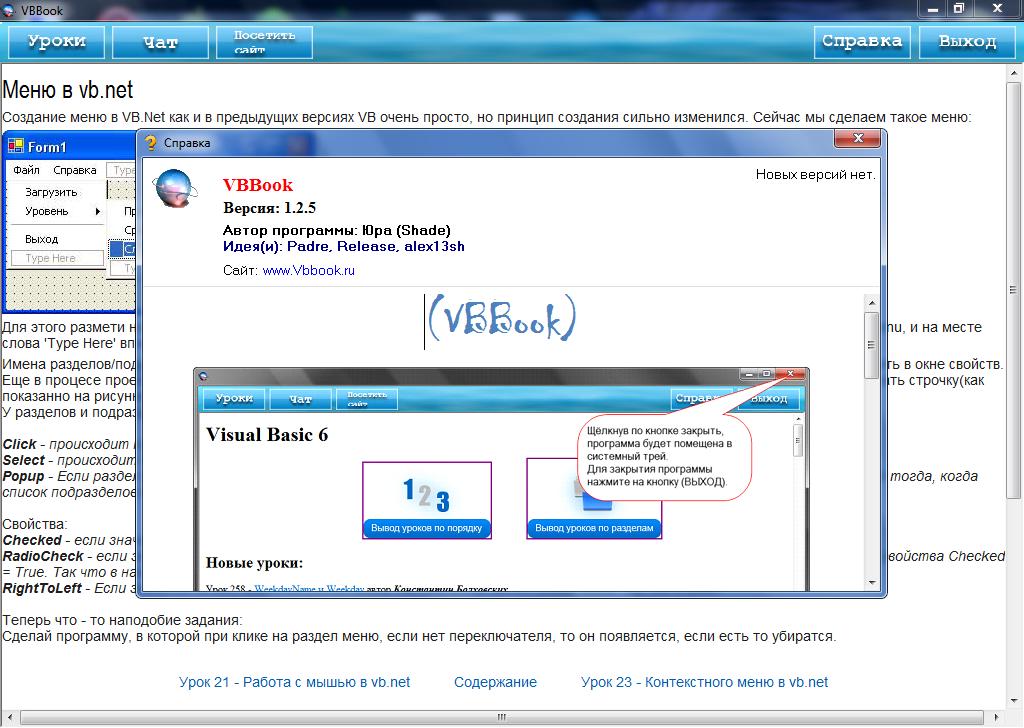vbbook Клиент для сайта VBBook.Ru