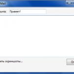 E Mail 150x150 Редактор кода с подсветкой синтаксиса