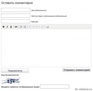 Система для гостей 300x293 Редактор для комментариев