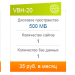 Тарифы №1 150x150 REG.RU   Защита от DDoS атак бесплатно