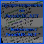 logo 150x150 Типы данных в PascalABC.NET