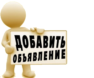 obyavlenie 300x250 Зарегистрировать свой сайт в 385 досках объявлений