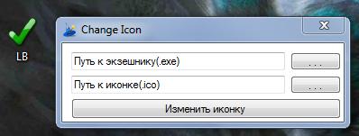 Смена иконки №1 Исходники и примеры