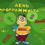 Днем Программиста 300x200 150x150 25 июля   День Системного Администратора!