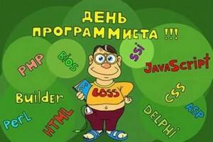 С Днем Программиста 300x200 С Днем Программиста!