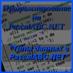 2 150x150 Видео уроки по PascalABC.NET