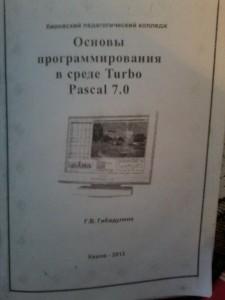 20131117 131543 225x300 Методичка по Pascal